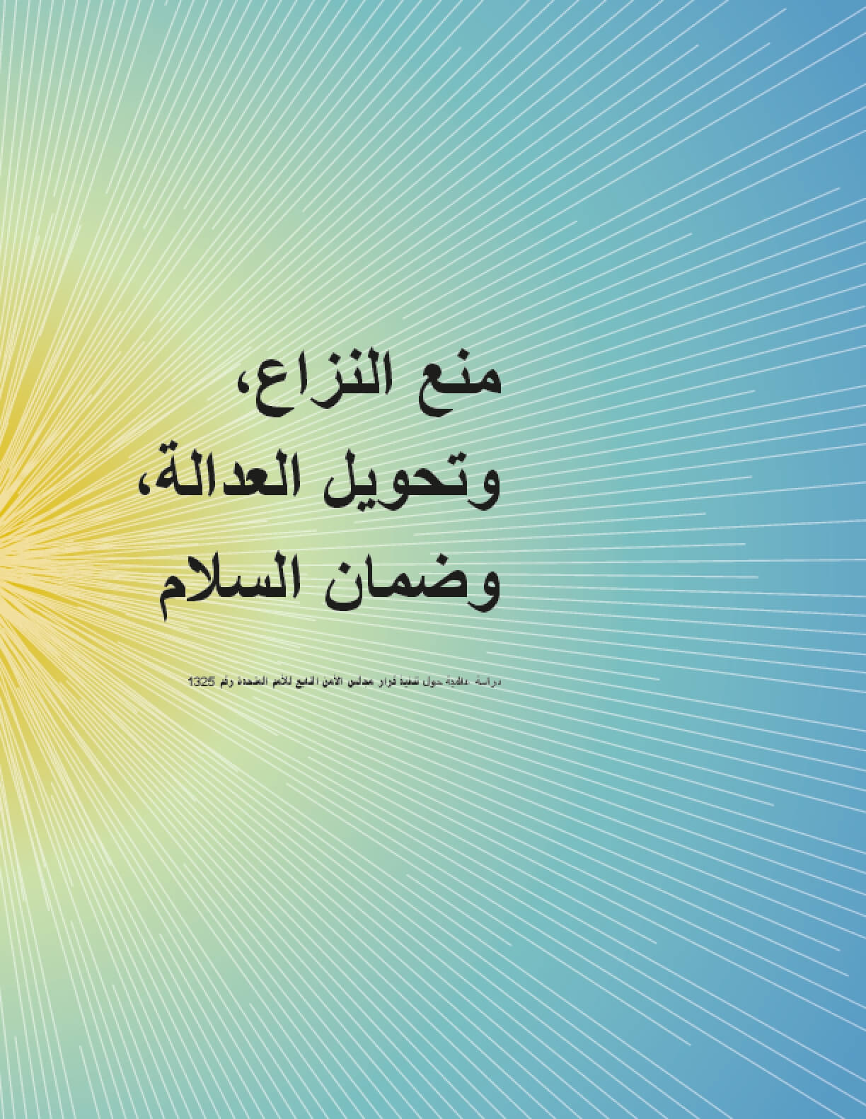 Preventing Conflict, Transforming Justice, Securing the Peace: A Global Study on the Implementation of United Nations Security Council resolution 1325, Arabic